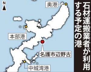 石材運搬業者が利用する予定の港