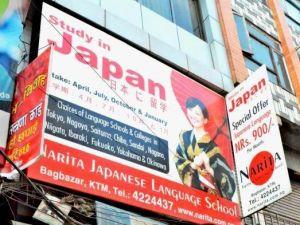 日本留学の看板=ネパール・カトマンズ市内