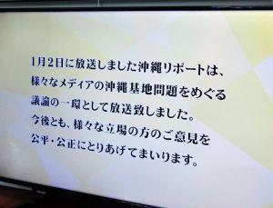 東京MXテレビの「ニュース女子」の沖縄リポートに関し、番組で流れたメッセージ=16日