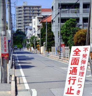 (資料写真)不発弾処理のため、封鎖された道路