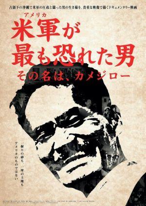 映画「米軍が最も恐れた男 その名はカメジロー」のポスター