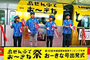 第10回沖縄国際映画祭の開催を記念し、運航する「おーきな号」の出発式に参加したよしもとクリエーティブエージェンシーの芸人たち=10日、那覇空港