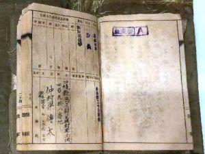 故仲村渠傳太さんの軍人手帳。住所や血液型、部隊名や軍歴などが記載されている