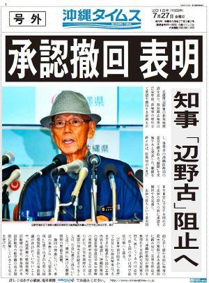 承認撤回表明を伝える沖縄タイムスの号外