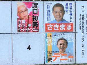 県知事選立候補者のポスター