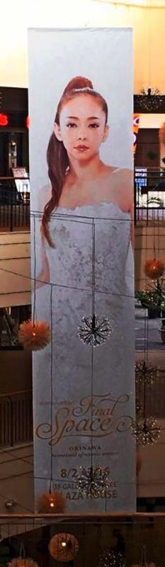 展覧会会場にお目見えした安室さんの特大懸垂幕=10日、沖縄市・プラザハウスショッピングセンター