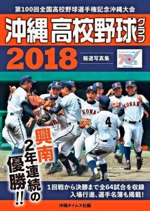 沖縄 高校野球グラフ2018