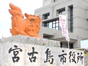 陸上自衛隊の配備が計画されている沖縄県宮古島市