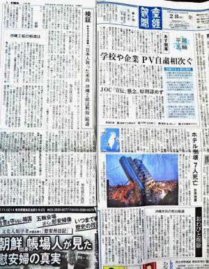 「米兵救出報道」に関する産経新聞の8日付1面の「おわびと削除」(右下)と3面の検証記事(左)