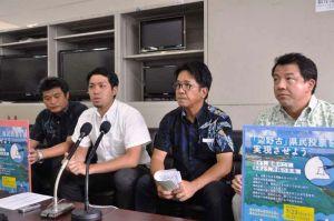 必要署名数を上回ったと報告する「『辺野古』県民投票の会」の元山仁士郎代表(左から2人目)=17日、沖縄県庁