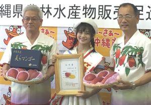 マンゴー大使に任命されたSKE48の小畑優奈さん(中央)=14日、県庁