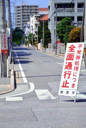 不発弾処理のため、封鎖された道路=3日午前10時35分、那覇市松山1丁目付近