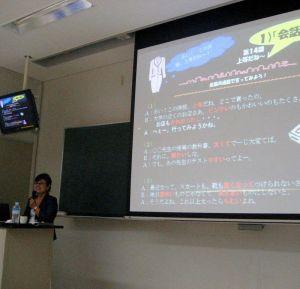 日本語教育の視点からウチナーヤマトゥグチの使用例を話す大城朋子教授=沖縄国際大学