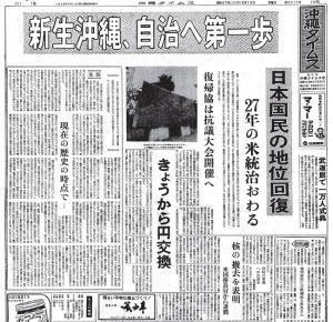 """<div class=""""caption"""">1972年5月15日の沖縄タイムス朝刊1面。トップは「新生沖縄、自治へ第一歩」。「きょうから円交換」「核の撤去を表明」といった見出しが目を引く。「現在の歴史の時点で…」と題した社説も掲載</div>"""