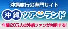 沖縄旅行の総合予約サイト「沖縄ツアーランド」